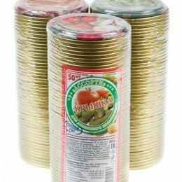 Крышки и колпаки - Крышки метал. для закатывания Ассорти (Челябинск) 50шт/уп, цена за шт (жесть ..., 0