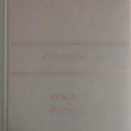 """Художественная литература - Книга Стендаль """"Красное и черное"""", 0"""