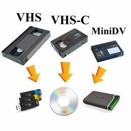 Фото и видеоуслуги - Оцифровка видеокассет VHS VHS-C MiniDV, 0