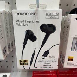 Наушники и Bluetooth-гарнитуры - Гарнитура borofone bm30 pro Original с разъёмом Type-C, 0