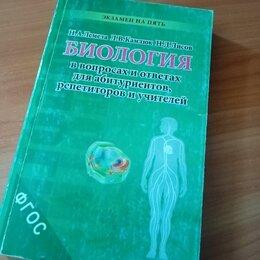 Наука и образование - Биология в вопросах и ответах лемеза, 0