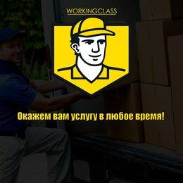 Разнорабочие - WorkingClass | Подработка разнорабочим, грузчик, 0