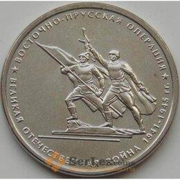 Монеты - Россия 5 рублей 2014 Восточно-Прусская операция aUNC арт. 7804, 0