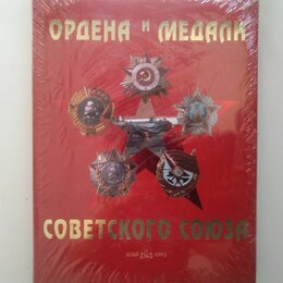Искусство и культура - Ордена и медали Советского Союза, 0