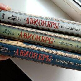 Детская литература - Авионеры все части. Марина Ясинская. Трилогия для детей и подростков, 0
