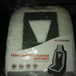 Аксессуары для салона - Накидка на сиденье autostandart меховая 146смх50см, 0