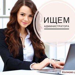 Системные администраторы - Администратор Ватсапп, 0