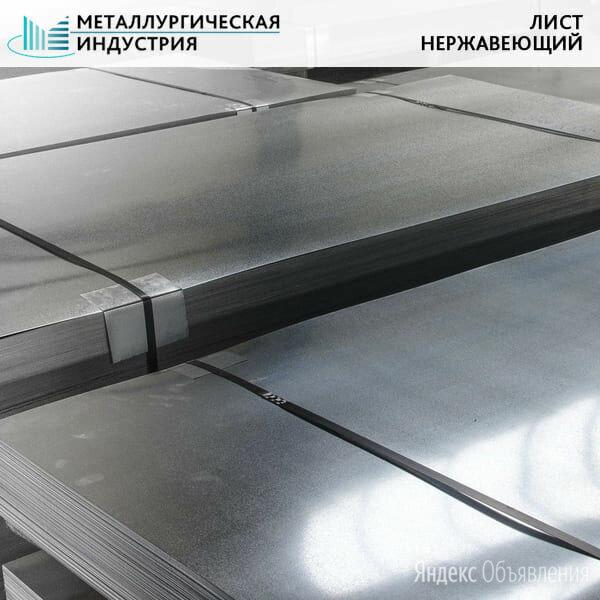 Лист нержавеющий 8х1500х6000 мм 08Х18Н10 18734 по цене 259₽ - Металлопрокат, фото 0