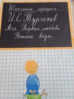 Художественная литература - Стихотворения Тургенева, 0