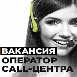 Операторы на телефон - оператор колл центра, 0
