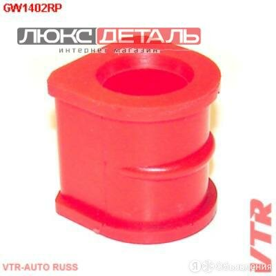 VTR GW1402RP Полиуретановая втулка стабилизатора передней подвески  по цене 297₽ - Ходовая , фото 0