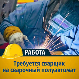 Электросварщики - Электросварщик на полуавтомат в г. Самара, 0