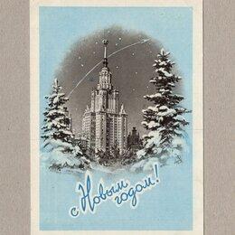 Открытки - Открытка СССР Новый год 1958 Поманский чистая ракета сталинская высотка, 0