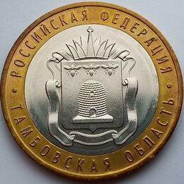 Монеты - 10 рублей 2017 ммд - Тамбовская область (UNC ), 0