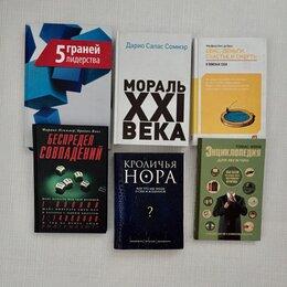 Прочее - Книги новые, деловая литература, психология , 0