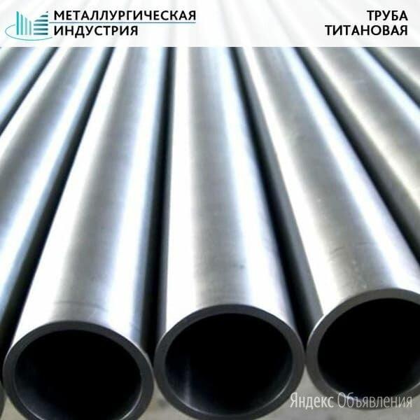 Труба титановая 8х1,5 мм ПТ7М 26500 по цене 4500₽ - Металлопрокат, фото 0