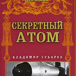 Игры для приставок и ПК - Секретный атом, 0