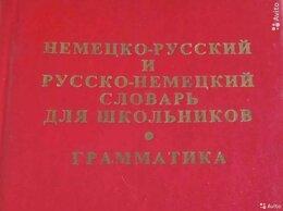 Литература на иностранных языках - Немецко-русский русско-немецкий словарь для…, 0