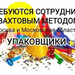 Упаковщики - Упаковщики Вахтой в Москву от 15 смен Прямой работодатель Проживание Питание, 0