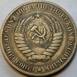 Монеты - Монеты СССР и РФ, 0