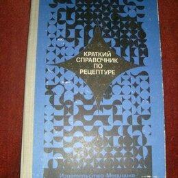 Медицина - Кудрин а. н., краткий справочник по рецептуре(фармакотерапия) - 1971, 0