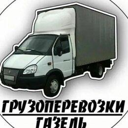 Водители - Водитель на грузовую газель , 0