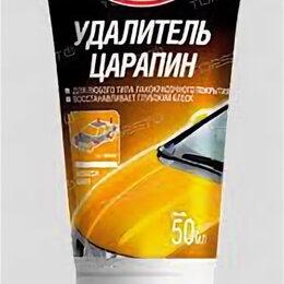 Чистящие принадлежности - Удалитель царапин (туба) 50мл, 0