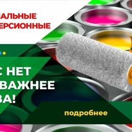 Краски - КРАСКА ВД-АК 1180  ДЛЯ НАРУЖНЫХ РАБОТ ОПТОМ, 0