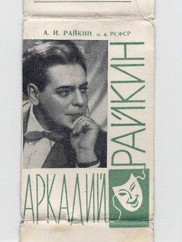 Открытки - Открытки СССР Набор мини 1965 16 шт. Аркадий…, 0