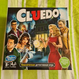 Настольные игры - Настольная игра Cluedo, 0