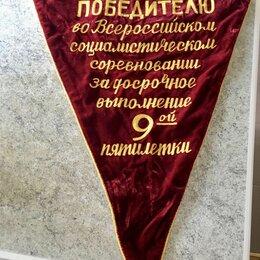 Флаги и гербы - Вымпел Победителю Соц. Соревнования 9-й пятилетки, 0
