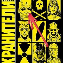 Комиксы - Хранители (Абсолютное издание), 0