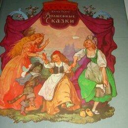 Детская литература - Шарль Перро Волшебные сказки 1979 год, 0