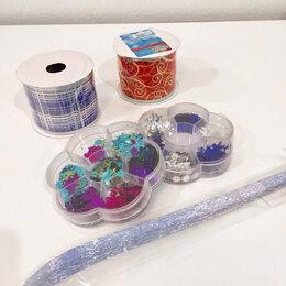 Рукоделие, поделки и сопутствующие товары - Паетки, лента упаковочная, квиллинг, 0