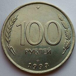 Монеты - 100 рублей 1993 лмд, 0