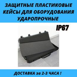 Кейсы и чехлы - Кейсы для оружия защитные ударопрочные пластиковые , 0