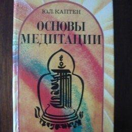 Астрология, магия, эзотерика - Каптен ю.л.основы медитации, 0