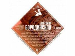 """Ингредиенты для приготовления напитков - Набор трав и пряностей """"Бородинская"""", на 2…, 0"""