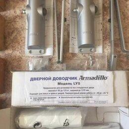 Ограничители и доводчики  - Дверной доводчик Armadillo  Модель LY 5., 0
