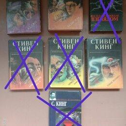 Художественная литература - Книги Кинг, 0