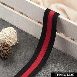 Одежда и обувь - Тесьма трикотажная лампас 30 мм, 10 ± 0,5 м, цвет чёрный/красный, 0