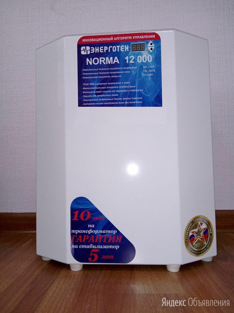 Стабилизатор напряжения однофазный энерготех norma 12000 по цене 32100₽ - Стабилизаторы напряжения, фото 0