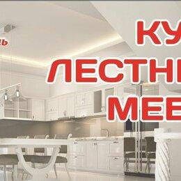 Дизайн, изготовление и реставрация товаров - Изготовление Кухонь, Лестниц , 0
