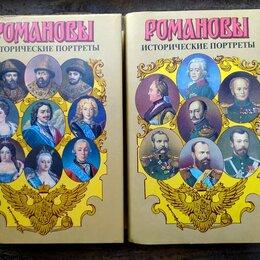 Прочее - Рюриковичи, династия Романовых, коллекция книг (24 книги), 0