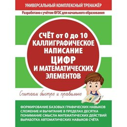 Обучающие материалы и авторские методики - Счёт 0 до 10. Каллиграфическое написание цифр и математических элементов, 0