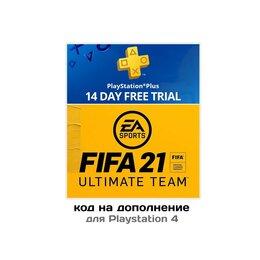 Игры для приставок и ПК - FIFA 21 Ultimate Team набор редких игроков (PS4), 0