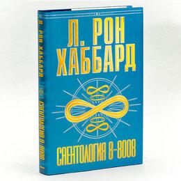 Прочее - Саентология 8-8008, 0