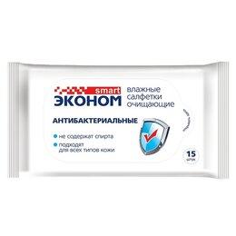 Влажные салфетки - Салфетки влажные антибактериальные Smart Эконом 15шт, 0