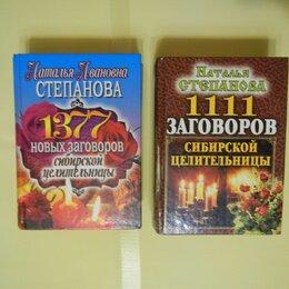 Прочее - Книги Натальи Степановой (Заговоры), 0