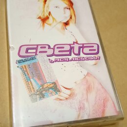 Музыкальные CD и аудиокассеты - Аудиокассета кассета Света-Вернись моя любовь, 0